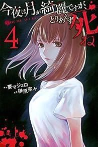I love you, so I kill you, tome 4 par Majuro Kaname
