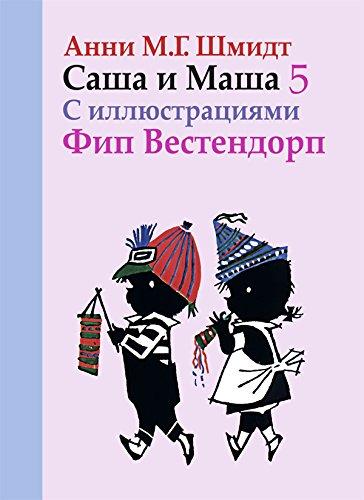 Саша и Маша 5 (Russian Edition)