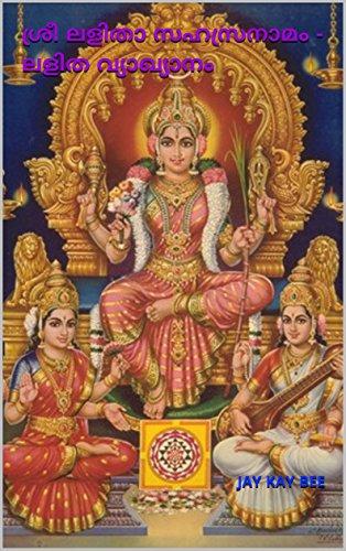 Sree Lalitha Sahasranamam - Lalitha Vyakhyanam (Malayalam Sahasranamam Book 2) (Malayalam Edition)