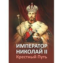Imperator Nikolaj II. Krjostnyj Put': ... 1099;й Путь