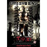 Saw 3D Poster (11 x 17 Inches - 28cm x 44cm) (2010) Korean Style A