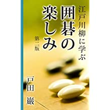 A collection of Senryu Japanese short poems on the Go game written in the Edo period Second edition (Japanese Edition)