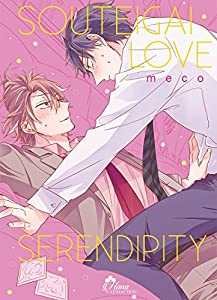 Souteigai Love Serendipity Edition simple Tome 0