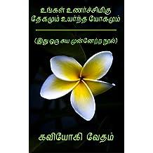 Ungal Unarchimigu Dhegamum Uyarndha Yogamum: Idhu Oru Suya Munnettra Nool (Tamil Edition)