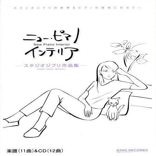 new-piano-interior-studio-ghibli-works-by-japanimation-takayuki-hirano-2004-01-07