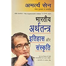 Bhartiya Arthatantra Itihas Aur Sanskriti