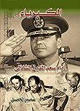 الكبرياء .. أيام سعد الدين الشاذلي (Arabic Edition)