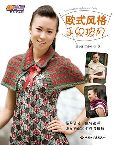 欧式风格手织披风 European-style hand-woven mantle (English Edition)