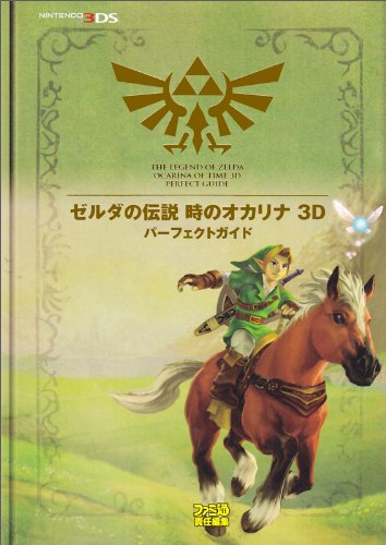 Preisvergleich Produktbild Zeruda no densetsu toki no okarina 3D pafekuto gaido = THE LEGEND OF ZELDA OCARINA OF TIME 3D PERFECT GUIDE.
