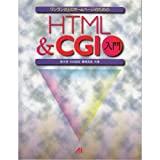 HTML & CGI Introduction to the home page of the higher-grade (1996) ISBN: 4871934381 [Japanese Import]