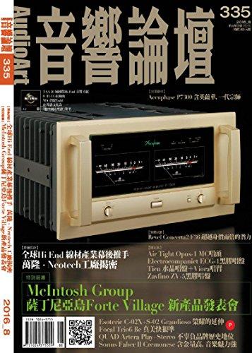 音響論壇電子雜誌 第335期 8月號 (Chinese Edition)