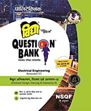पॉलिटेक्निक प्रश्न बैंक वैधुतअभिकल्पन चित्रण एवं आगणन (Electrical Design Drawing And Estimation II) सेमेस्टर
