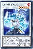 Yu-Gi-Oh! / 10th Period / 07 Bullets / SAST-JP 040 Industry God - Shirataki