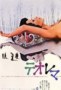 Teorema Affiche du film Poster Movie Teorema (11 x 17 In - 28cm x 44cm) Japanese Style A