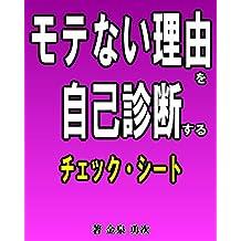 Motenai riyuu wo jiko shindan suru check sheet: Otoko ni narutame no jyu no check koumoku (Japanese Edition)