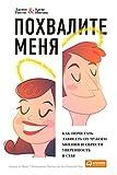 Похвалите меня: Как перестать зависеть от чужого мнения и обрести уверенность в себе (Russian Edition)