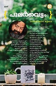 Pularvettam (Vol. 1) (Malayalam Edition)