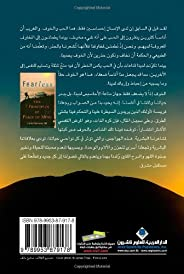 Fearless: The 7 Principles Of Peace Of Mind (Arabic Edition)