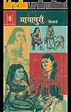 Mayapuri (Hindi)