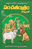 Panchatantra Kathalu