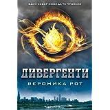 Дивергенти (English Edition)
