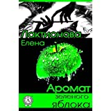Аромат зеленого яблока (Russian Edition)