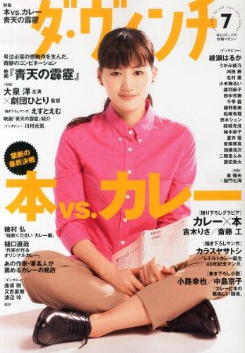 ダヴィンチ 2014年 07月号 [読書雑誌] 表紙、綾瀬はるか