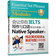 will let you test IELTS writing and speaking more like a Native Speaker of English phrases pure Sentence 1000 English (with CD disc 1)(Chinese Edition)