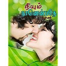 நீயும் நானென்பதே (Tamil Edition)