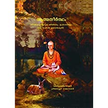 Amazon malayalam religion books atmatirtham life teachings of sri sankaracharya malayalam fandeluxe Image collections