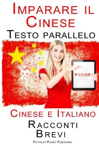 Imparare Cinese - Testo parallelo (Cinese e Italiano) Racconti Brevi