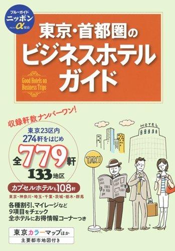 Tokyo shutoken no bijinesu hoteru gaido.
