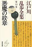 Akuma no monshō