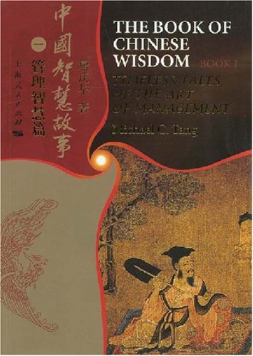 the-book-of-chinese-wisdom-vol1-imeless-tales-of-the-art-of-management