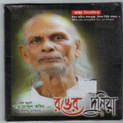 Download Baul Abdul Karim Bangla Song Free Song Mp3