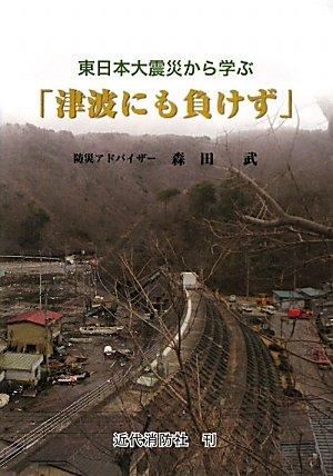 Higashinihon daishinsai kara manabu tsunami nimo makezu par Takeshi Morita