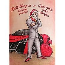 Ded Moroz, bolezn' skleroz. I Snegurochka super figura