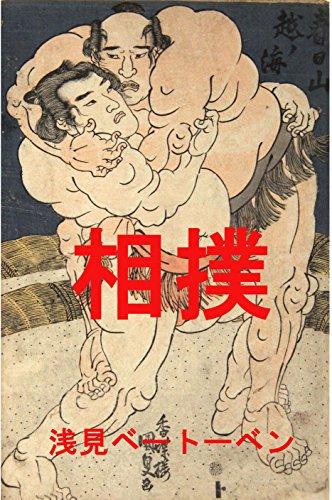 sumo-japanese-edition