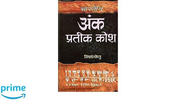 Bhartiya ank pratik kosh