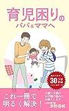 ikuzikomarinopapamama (Japanese Edition)