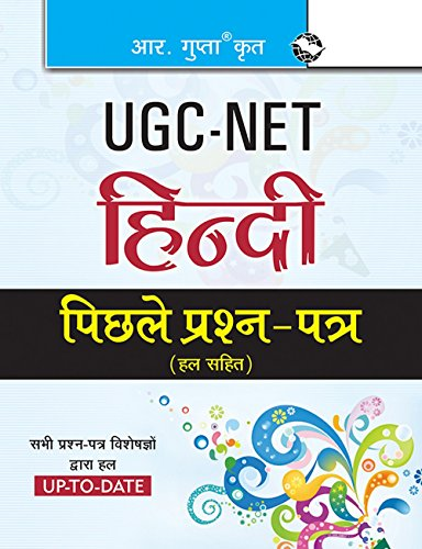 UGC NET: Hindi Previous Years' Papers (Solved)