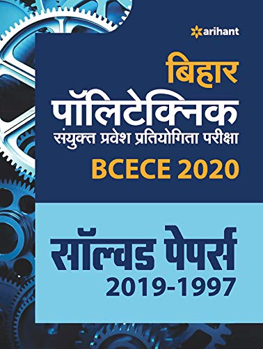 BCECE (Bihar Polytechnic Sanyukt Pravesh Pratiyogita Pariksha) 2020 Solved Papers