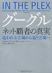 Guguru netto hasha no shinjitsu : Owareru tachiba kara o tachiba e.