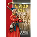 На рубежах южных (Казачий роман) (Russian Edition)