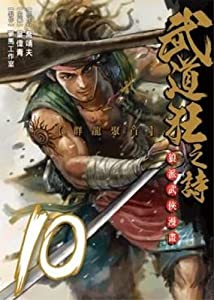 Blood & Steel Edition simple Tome 10