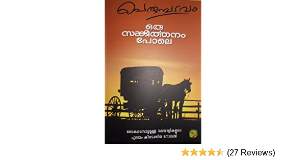 Oru Sankeerthanam Pole Epub Download