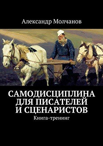 Самодисциплина для писателей исценаристов: Книга-тренинг (Russian Edition)