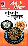 Zero Oil Cook Book - Bimal Chhajer