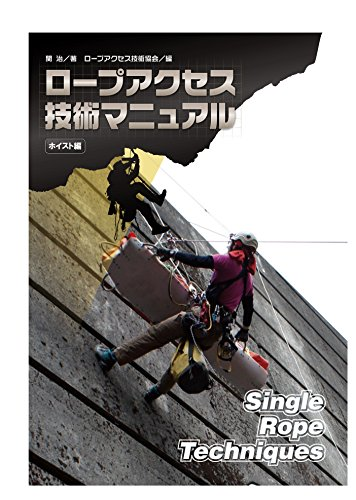 Single Rope Techniques Hoist Edition (Japanese Edition) -