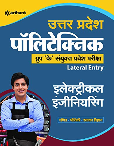 Uttar Pradesh Polytechnic Group 'K' Sanyukt Pravesh Pariksha Electrical Engineering 2020